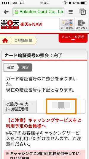 a_20150513_124245000_iOS