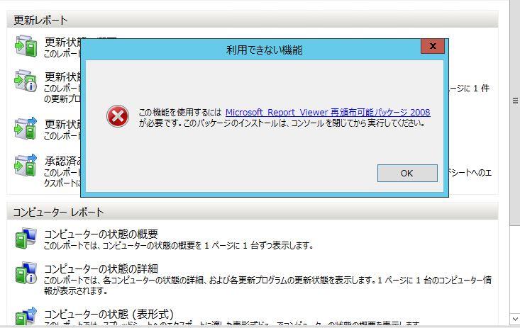 wsusでmicrosoft report viewer 2008のインストールにハマった件
