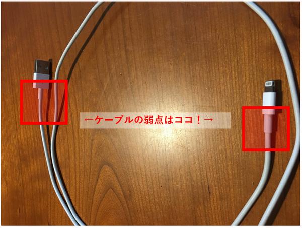 iPhoneの電源ケーブルが故障
