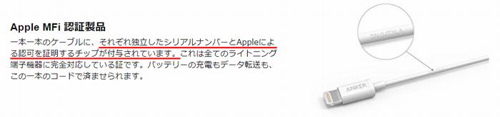 Apple MFi 認証製品 一本一本のケーブルに、それぞれ独立したシリアルナンバーとAppleによる認可を証明するチップが付与されています。これは全てのライトニング端子機器に完全対応している証です。バッテリーの充電もデータ転送も、この一本のコードで済ませられます。