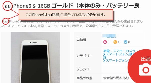 【決定版】ヤフオクやメルカリでの中古iPhone購入時の注意事項はコレ!